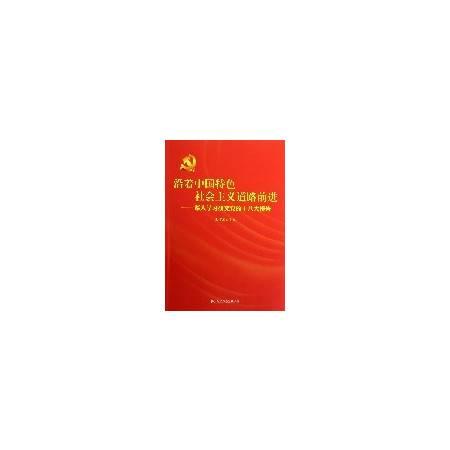沿着中国特色社会主义道路前进--深入学习研究党的十八大报告