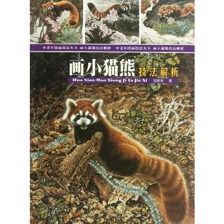 画小猫熊技法解析/中老年国画技法丛书