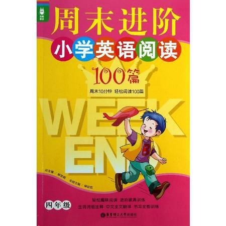 周末进阶小学英语阅读100篇(4年级)/龙腾英语