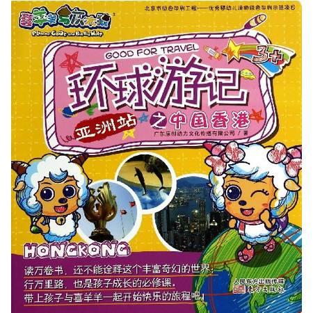 环球游记亚洲站之中国香港/喜羊羊与灰太狼