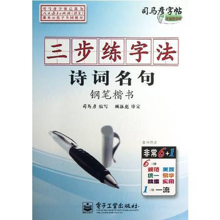 三步练字法(诗词句句钢笔楷书全新防伪版)/司马彦字帖