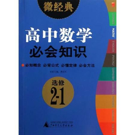 高中数学必会知识(选修2-1)/微经典