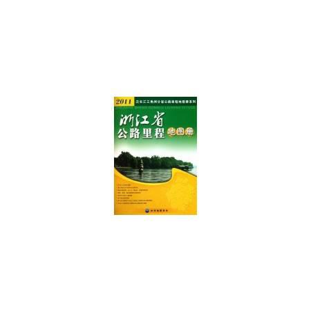 浙江省公路里程地图册/2011泛长江三角洲分省公路里程地图