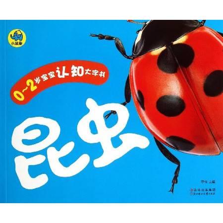 昆虫/0-2岁宝宝认知大字书