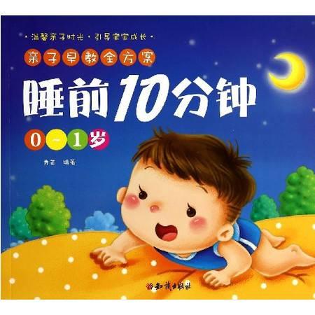 睡前10分钟(0-1岁)/亲子早教全方案