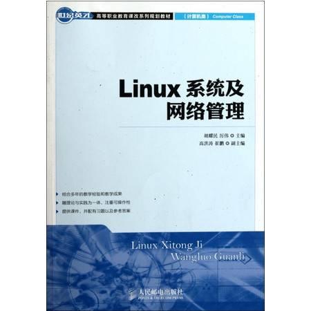 Linux系统及网络管理(计算机类高等职业教育课改系列规划