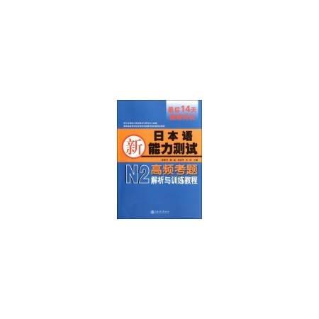新日本语能力测试N2高频考题解析与训练教程(附光盘)