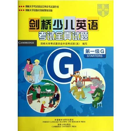 剑桥少儿英语考试全真试题(附磁带第1级G)