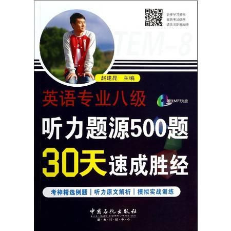 英语专业八级听力题源500题30天速成胜经(附光盘)