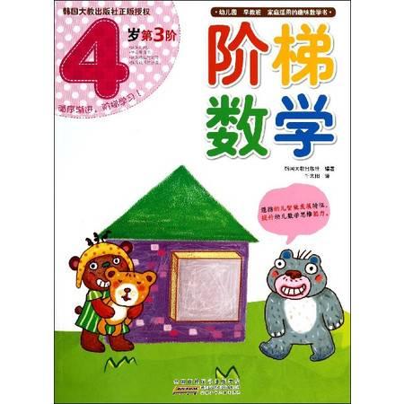 阶梯数学(4岁第3阶)