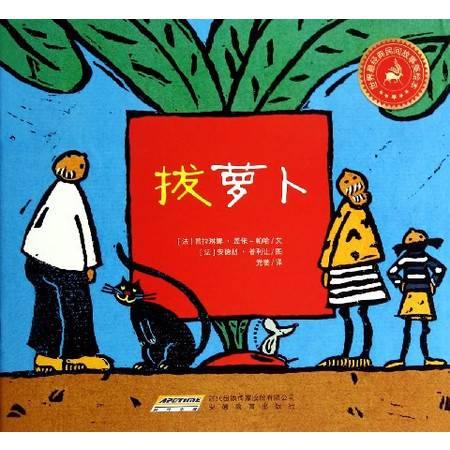 拔萝卜/世界最经典民间故事美绘本