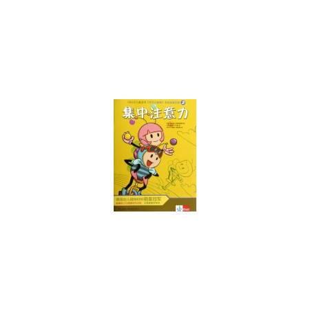 集中注意力(4至6岁儿童适用)/学习小蜜蜂学前准备手册
