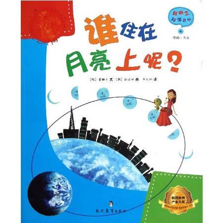 谁住在月亮上呢/新概念科学系列