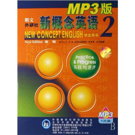 CD-R-MP3新概念英语(学生用书2新版)