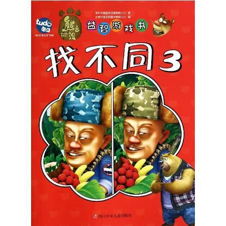 找不同(3)/熊出没益智游戏书