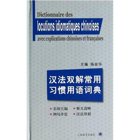 汉法双解常用习惯用语词典(精)