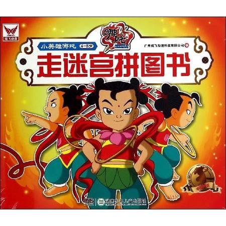 走迷宫拼图书(4-8岁)/小英雄哪吒