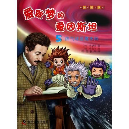 爱做梦的爱因斯坦(5热气球是魔术师)/有趣的科学漫画