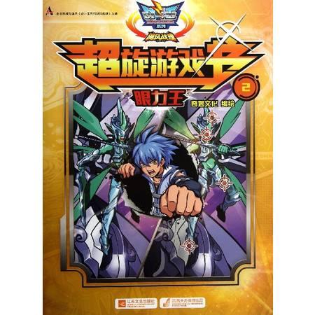 超旋游戏书(2眼力王飓风战魂)/战斗王系列