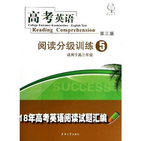 高考英语阅读分级训练(5适用于高3第3版)