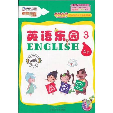 英语乐园(4岁3)/云朵宝贝幼儿系列图书