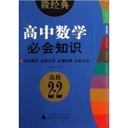 高中数学必会知识(选修2-2)/微经典