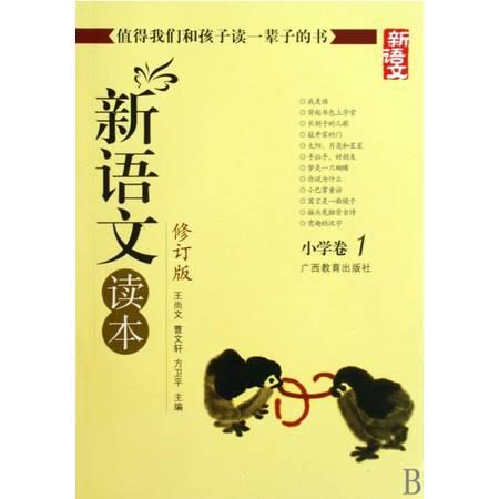 新语文读本(修订版小学卷1)