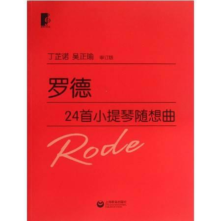 罗德24首小提琴随想曲(审订版)