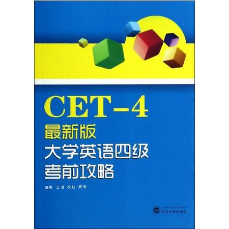 CET-4最新版大学英语四级考前攻略