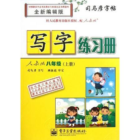 写字练习册(8上人教版全新编辑版)/司马彦字帖