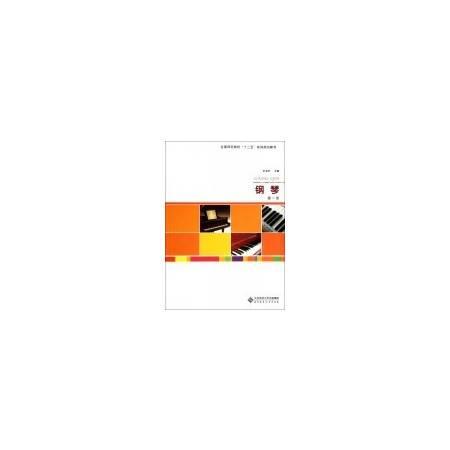 钢琴(第2册全国师范院校十二五系列规划教材)