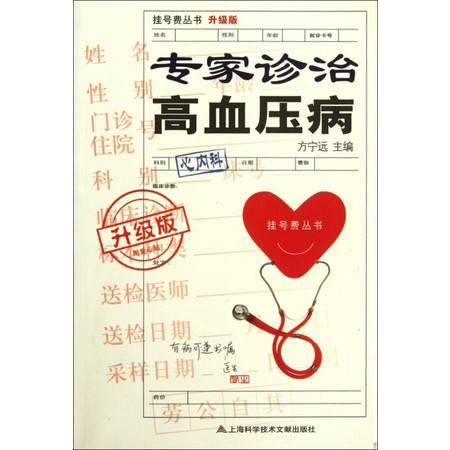 专家诊治高血压病(升级版)/挂号费丛书