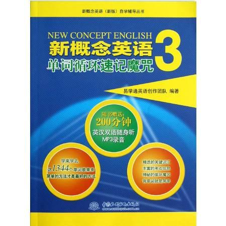 新概念英语<3>单词循环速记魔咒/新概念英语新版自学辅导丛书