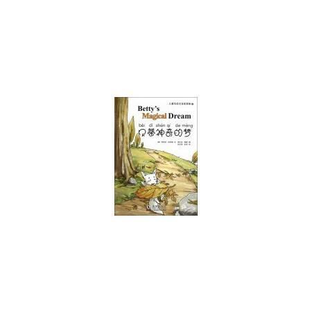 贝蒂神奇的梦/儿童双语注音故事集