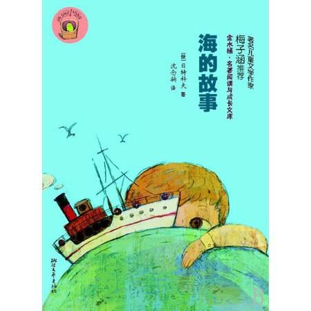 海的故事/金水桶名著阅读与成长文库