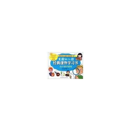 50个亲子游戏/美国幼儿园经典课外学习书