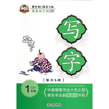 写字(1上语文S版)/邹慕白字帖精品系列