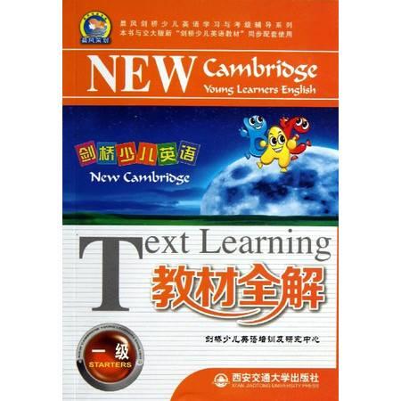 剑桥少儿英语教材全解(1级)/晨风剑桥少儿英语学习与考级辅