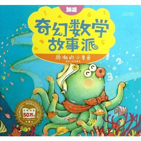 骄傲的小章鱼(加减)/奇幻数学故事派
