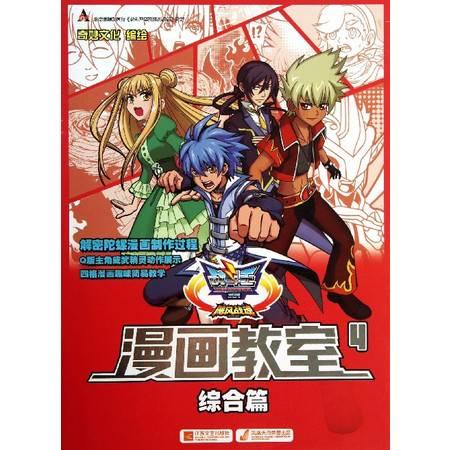 漫画教室(4综合篇飓风战魂)/战斗王系列