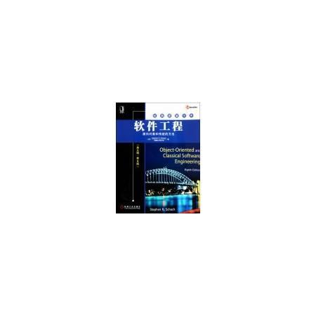 软件工程(面向对象和传统的方法英文版第8版)/经典原版书库