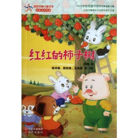 红红的柿子树/百年中国儿童文学名家点评书系