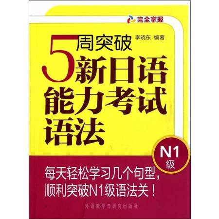 5周突破新日语能力考试语法(N1级)