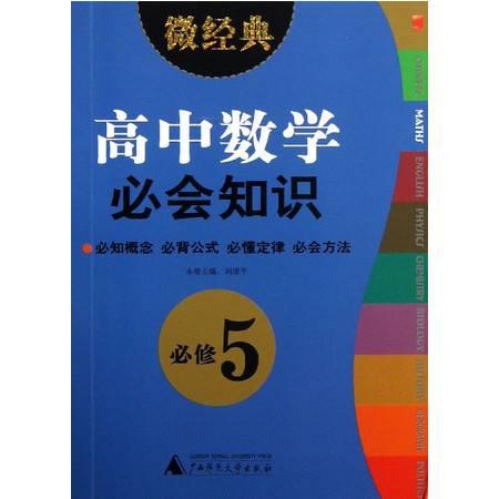 高中数学必会知识(必修5)/微经典