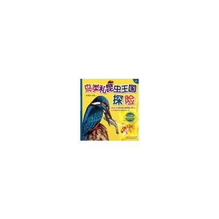 鸟类和昆虫王国探险(彩图注音版)/小学生趣味科普大本营