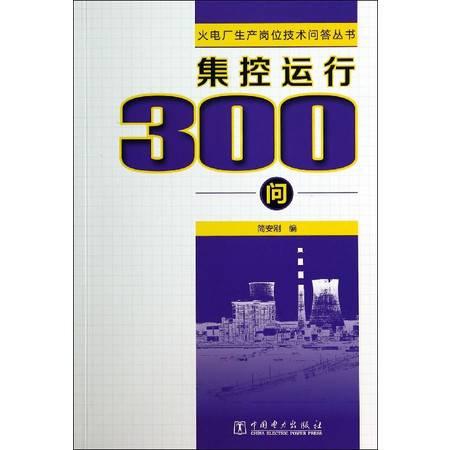 集控运行300问/火电厂生产岗位技术问答丛书