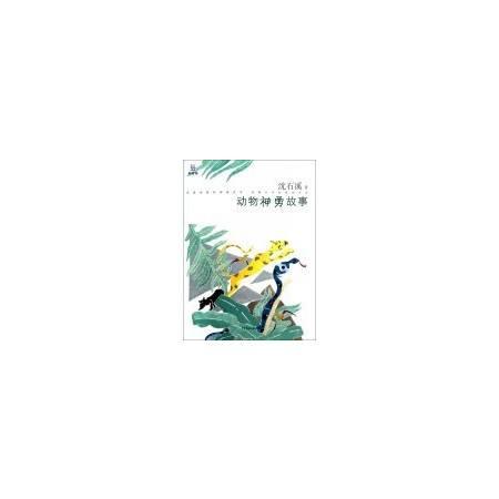 动物神勇故事(美绘版)/桃桃丛书