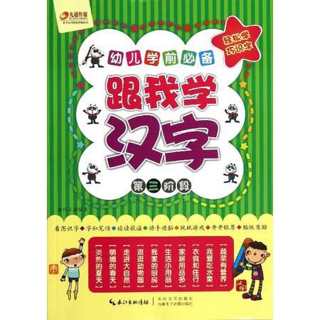跟我学汉字(第3阶段幼儿学前必备)