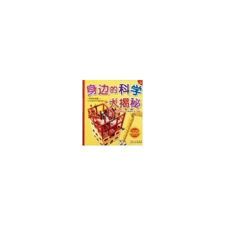 身边的科学大揭秘(彩图注音版)/小学生趣味科普大本营