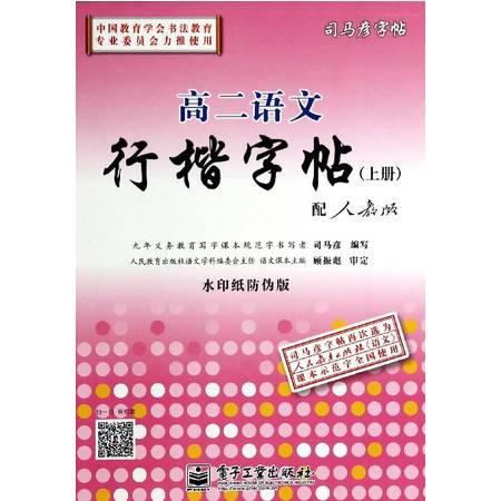 高二语文行楷字帖(上配人教版水印纸防伪版)/司马彦字帖